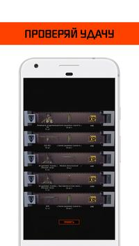 WarBox - Коробки удачи Warface apk screenshot