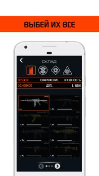 WarBox screenshot 2
