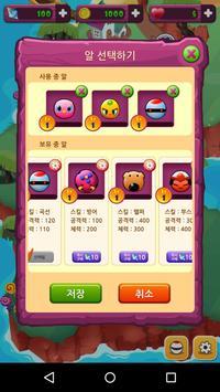 팅보와 알까기 apk screenshot