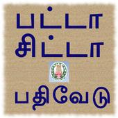 TN Patta Chitta, TSLR Extract, A-Register Extract icon