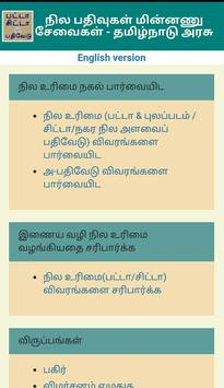 TN Patta Chitta, TSLR Extract, A-Register Extract screenshot 1