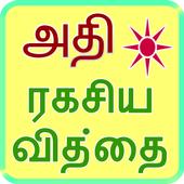 Tantra Mantra in Tamil icon