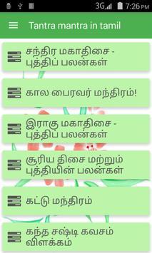 Tantra Mantra in Tamil poster