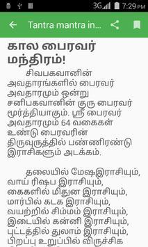 Tantra Mantra in Tamil apk screenshot