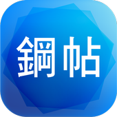 華文鋼帖 icon