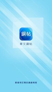 華文鋼帖 poster