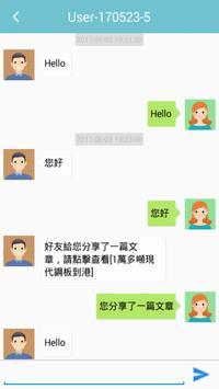 華文鋼帖 apk screenshot