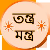 তন্ত্র-মন্ত্র Mantra Bengali icon