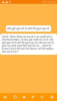 Funny Hindi Jokes apk screenshot
