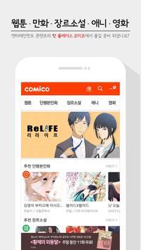 코미코 -  웹툰/만화/소설/애니/영화 poster