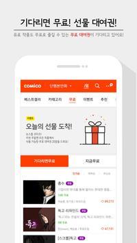 코미코 -  웹툰/만화/소설 apk screenshot