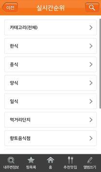 토스트맛집 - 강원도 추천맛집 소개 screenshot 1