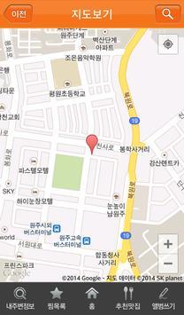 토스트맛집 - 강원도 추천맛집 소개 screenshot 5