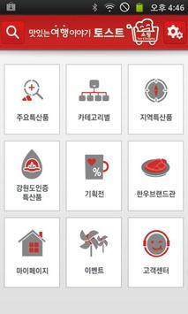 토스트특산품 - 강원도특산품 소개 및 판매 poster