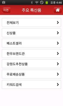 토스트특산품 - 강원도특산품 소개 및 판매 screenshot 1