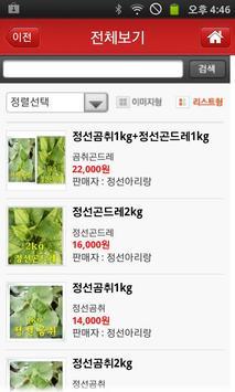 토스트특산품 - 강원도특산품 소개 및 판매 screenshot 2