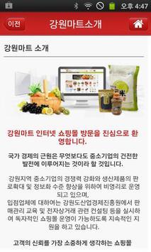 토스트특산품 - 강원도특산품 소개 및 판매 screenshot 3