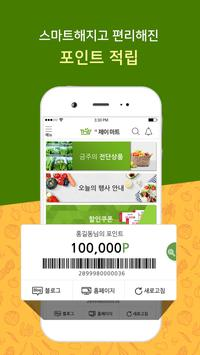 더제이마트(THEJMART) screenshot 1