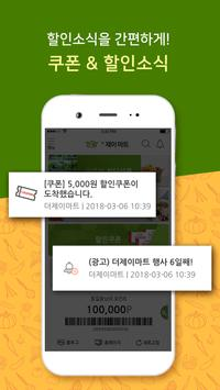 더제이마트(THEJMART) screenshot 2