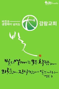 감람교회 poster