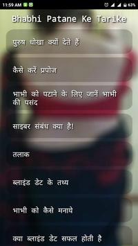 Bhabhi Ko Patane Ne Tarike poster