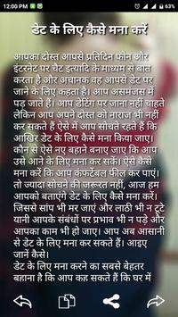 Bhabhi Ko Patane Ne Tarike apk screenshot
