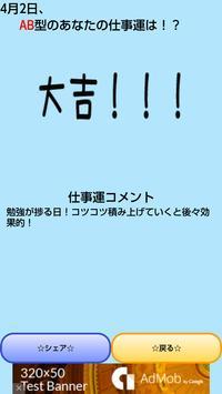 今日のおみくじ運勢 apk screenshot