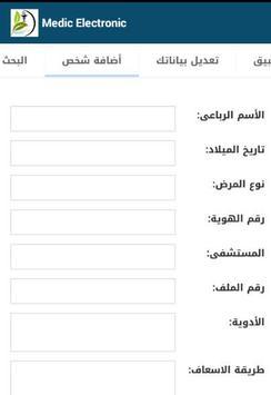 Medical Care apk screenshot