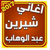 اغاني شيرين عبد الوهاب 2017 icon