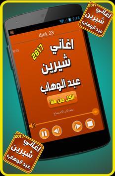 اغاني شيرين عبد الوهاب 2017 screenshot 2