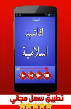 اناشيد اسلامية poster