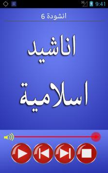 اناشيد اسلامية apk screenshot