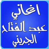Aghani Abdelfattah grini icon