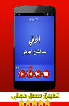 Aghani Abdelfattah grini apk screenshot