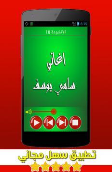 سامي يوسف بدون نت Sami Yusuf apk screenshot