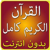 القرآن الكريم كامل صوت بدون نت icon