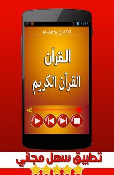 القرآن الكريم كامل صوت بدون نت apk screenshot