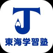 東海学習塾 堀田教室 icon