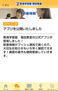 東海学習塾 堀田教室 apk screenshot