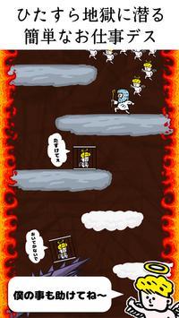 FF/神と天使の縦スクロールアクション死にゲー&無理ゲー poster