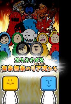 ぱちモン〜リア充を爆破するパズルRPG〜人気無料ゲーム screenshot 4