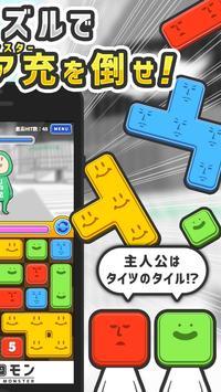 ぱちモン〜リア充を爆破するパズルRPG〜人気無料ゲーム screenshot 1