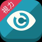 視力回復スマホ老眼クリニック/1分でケアして視力低下予防検査 icon