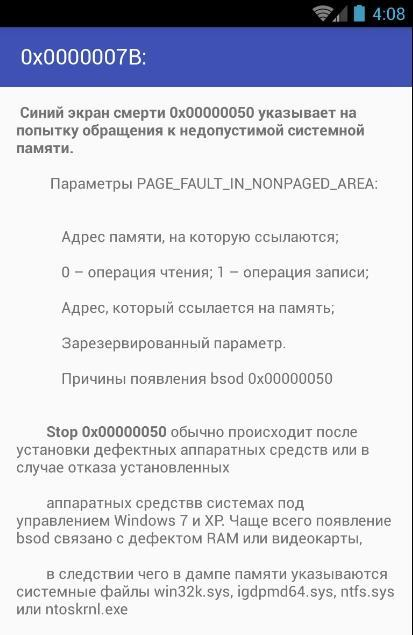 WinError for Android - APK Download