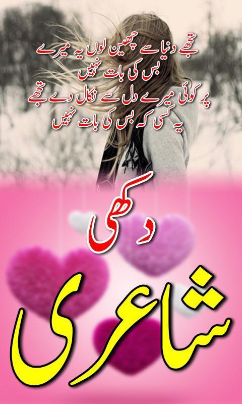 Sad Shayari in Urdu APK Download - Free Books & Reference APP for ...
