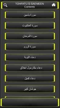 TOHFATU-S-SAEMEEN screenshot 5