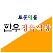 토종명품한우정육식당 icon