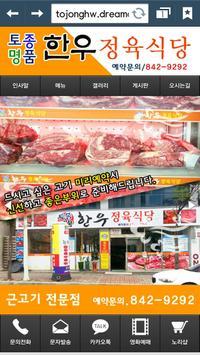토종명품한우정육식당 poster