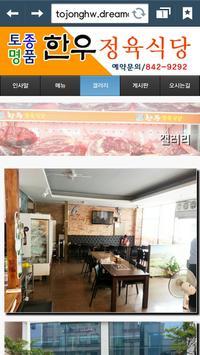 토종명품한우정육식당 screenshot 1