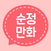 순정만화 icon